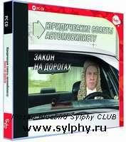 Юридические советы автомобилисту: Закон на дорогах (2009)