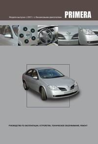 Руководство по эксплуатации и ремонту Nissan Bluebird Sylphy