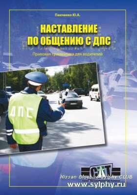 Наставление по общению с ДПС (2 тома)