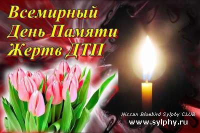 17 ноября День памяти жертв ДТП
