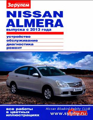 �нструкция по эксплуатации Nissan Sylphy G11/ Nissan Almera G11 (два издания)