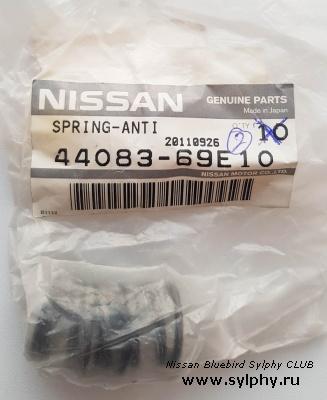 Продам пружины задних тормозов Nissan Bluebird Sylphy (новые)