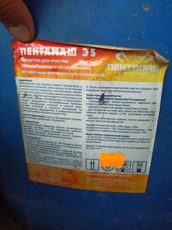 Смесь кислот для промывки теплообменников печки