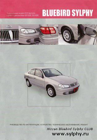 Руководство по эксплуатации и ремонту праворульных Nissan Bluebird Sylphy и Nissan Sunny в кузове Q10