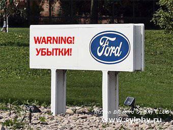 Убытки концерна Ford достигли очередного исторического максимума
