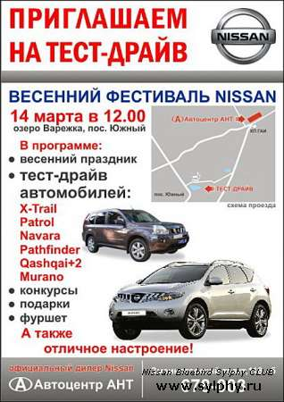 Весенний фестиваль автомобилей марки Nissan