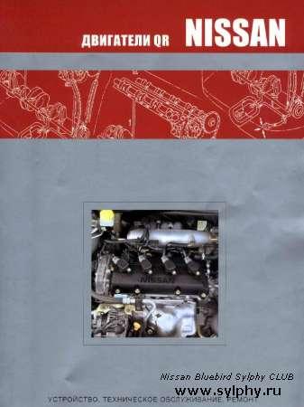 Устройство, обслуживание, ремонт Двигателя Nissan QR20DE