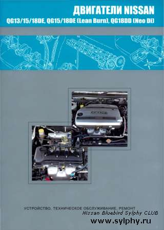 Двигатели QG, QR, YD (DE, DE-Lean Burn, DD - NEo Di), коробки передач RE4F02A, RE4F04A (4F20E), RE4F03B, RE4R01A, RE4R01B, RE4R03B