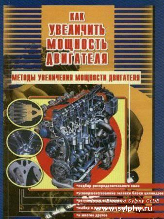 Методы увеличения  мощности двигателя