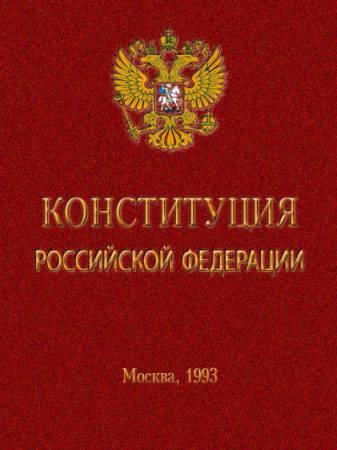 Тварь я дрожащая или право имею? Защита прав в соответствии с Конституцией РФ