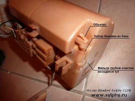 Замена топливного фильтра на Sylphy после 03.2004г.в.