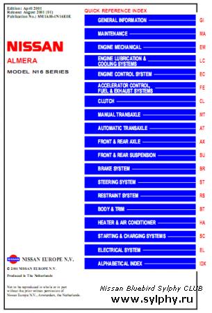 Подробное сервисное руководство Nissan Almera N16