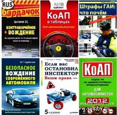 Юридические книги по ПДД для автолюбителей (20 книг)