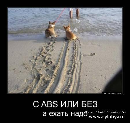 ABS и автосервисы