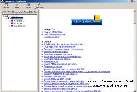 Оффлайн сборник статей Sylphy.ru