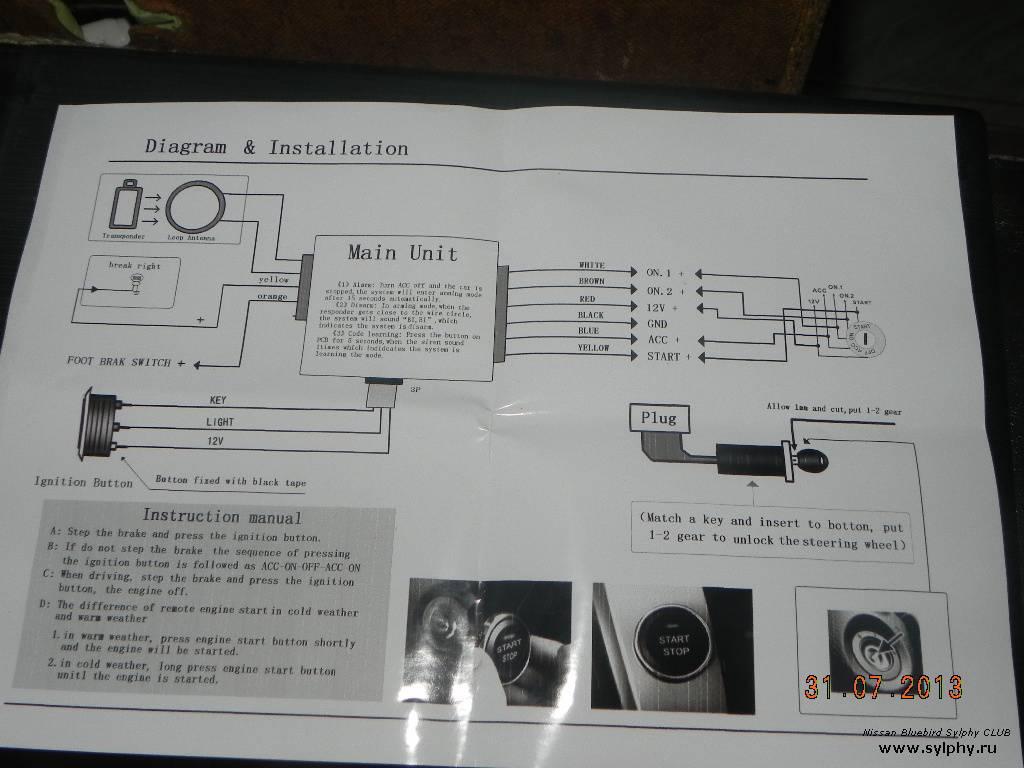 Схема установки кнопки старт фото 259