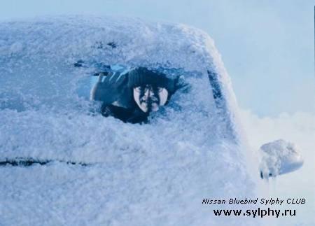 Лобовое стекло замёрзло. Из-за льда видимость на дороге значительно снижается